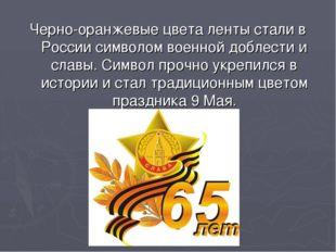 Черно-оранжевые цвета ленты стали в России символом военной доблести и славы.