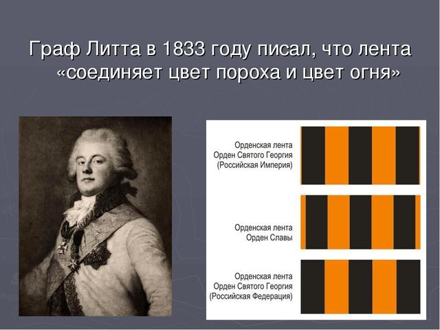 Граф Литта в 1833 году писал, что лента «соединяет цвет пороха и цвет огня»