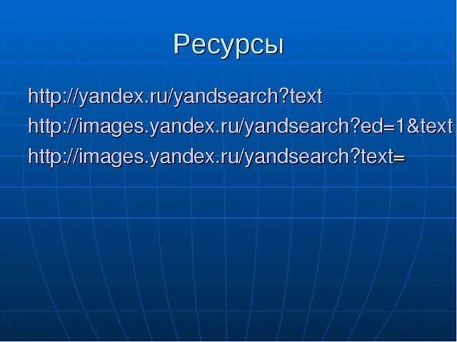 Ресурсы http://yandex.ru/yandsearch?text http://images.yandex.ru/yandsearch?e...
