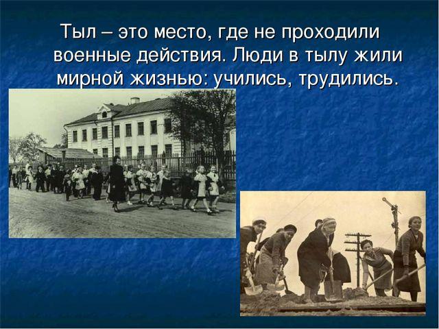 Тыл – это место, где не проходили военные действия. Люди в тылу жили мирной ж...