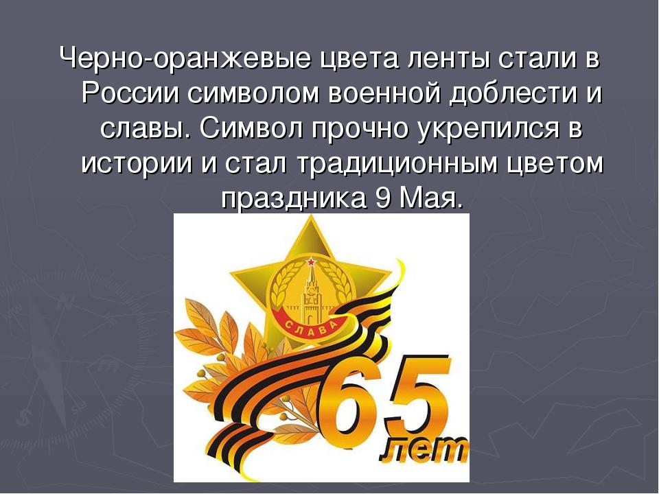 Черно-оранжевые цвета ленты стали в России символом военной доблести и славы....