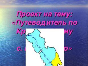 Проект на тему: «Путеводитель по Красноярскому району и с. Красный Яр»