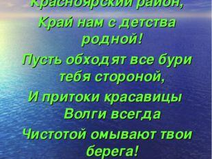 Красноярский район, Край нам с детства родной! Пусть обходят все бури тебя ст