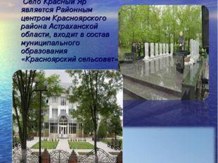 Село Красный Яр является Районным центром Красноярского района Астраханской