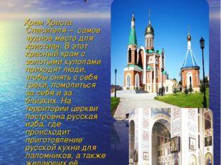 Храм Христа Спасителя – самое чудное место для христиан. В этот красный храм