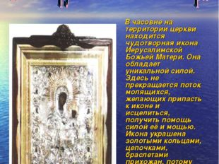 В часовне на территории церкви находится чудотворная икона Иерусалимской Бож