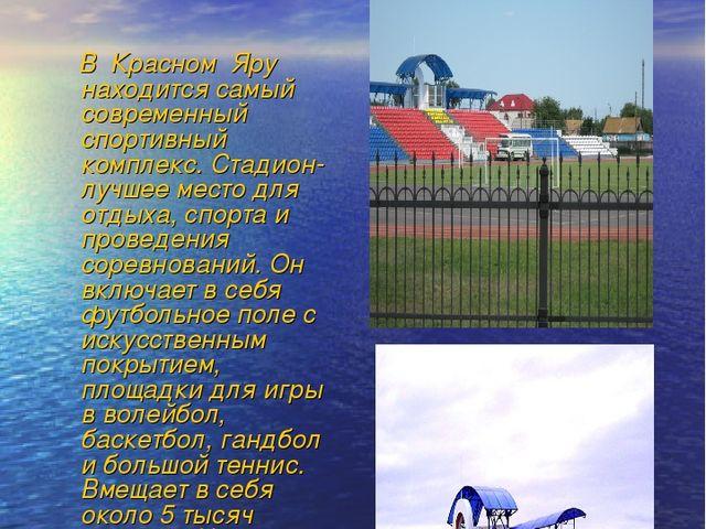 В Красном Яру находится самый современный спортивный комплекс. Стадион- лучш...