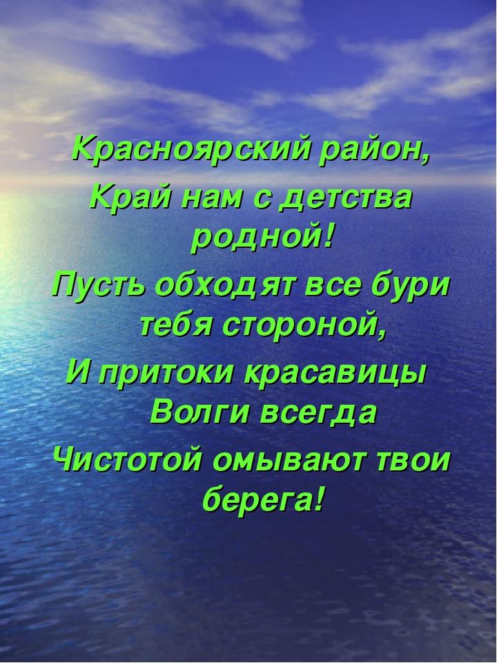 Красноярский район, Край нам с детства родной! Пусть обходят все бури тебя ст...