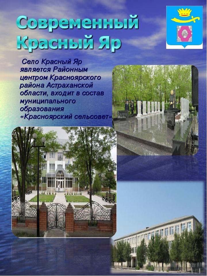 Село Красный Яр является Районным центром Красноярского района Астраханской...