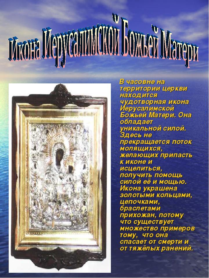 В часовне на территории церкви находится чудотворная икона Иерусалимской Бож...