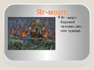 Яг-морт. Яг –морт-боровой человек,лес-ное чудище.
