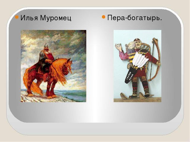 Илья Муромец Пера-богатырь.