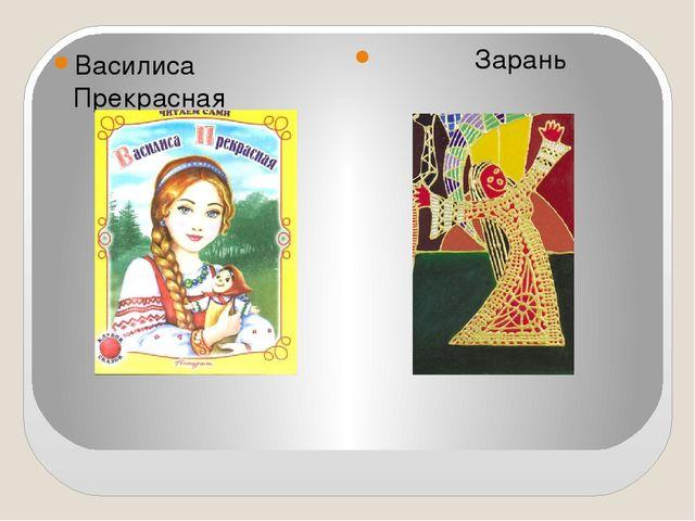 Василиса Прекрасная Зарань