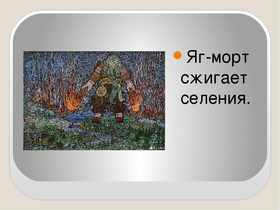 Яг-морт сжигает селения.