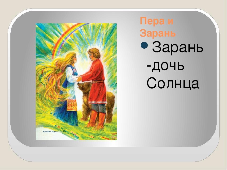 Пера и Зарань Зарань-дочь Солнца
