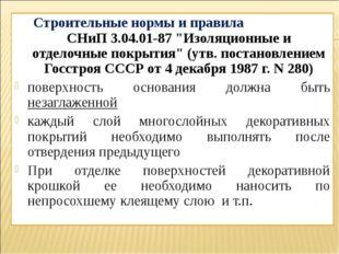 """Строительные нормы и правила СНиП 3.04.01-87 """"Изоляционные и отделочные покры"""