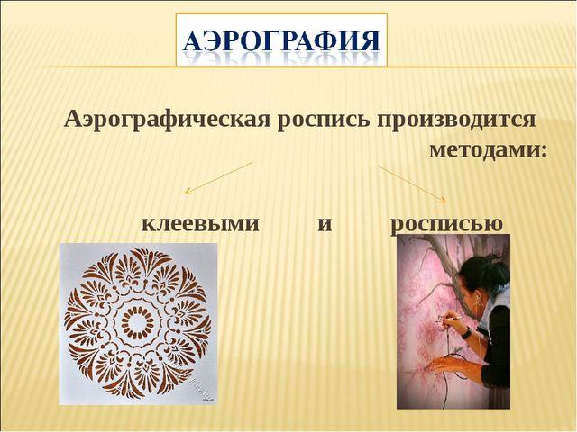 Аэрографическая роспись производится методами: клеевыми и росписью