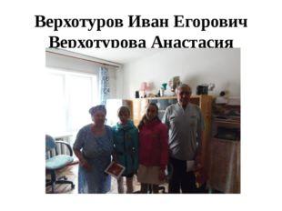 Верхотуров Иван Егорович Верхотурова Анастасия Денисовна