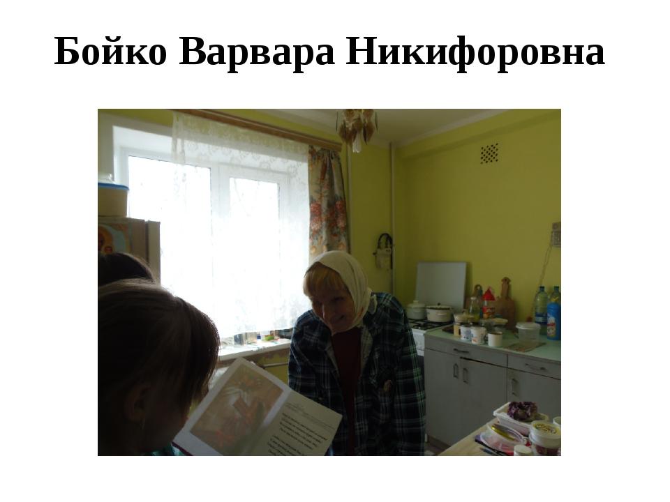 Бойко Варвара Никифоровна
