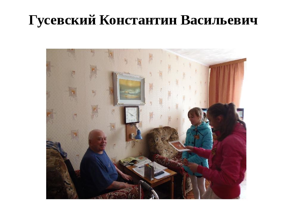 Гусевский Константин Васильевич
