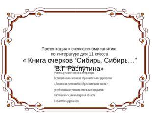 Презентация к внеклассному занятию по литературе для 11 класса « Книга очерк