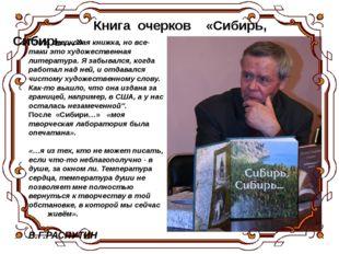 """Книга очерков «Сибирь, Сибирь…» """"Это очерковая книжка, но все-таки это худож"""