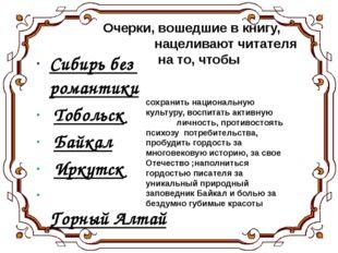 Сибирь без романтики Тобольск Байкал Иркутск Горный Алтай Кяхта Русское Устье