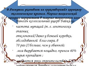 В.Распутин указывает на «рукотворный» характер экологического кризиса. Научн