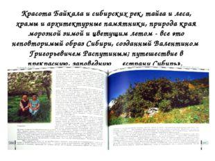 Красота Байкала и сибирских рек, тайга и леса, храмы и архитектурные памятник