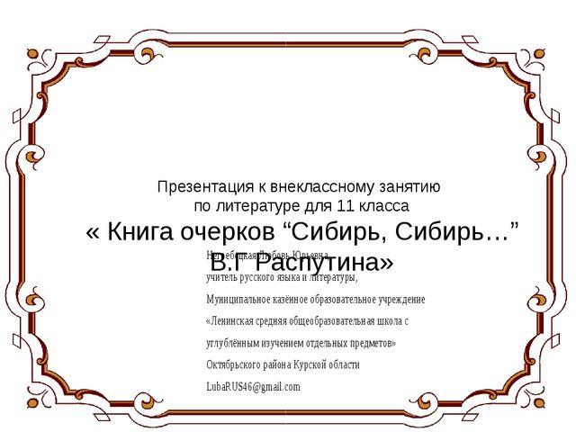 Презентация к внеклассному занятию по литературе для 11 класса « Книга очерк...