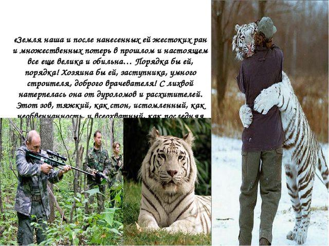 «Земля наша и после нанесенных ей жестоких ран и множественных потерь в прош...