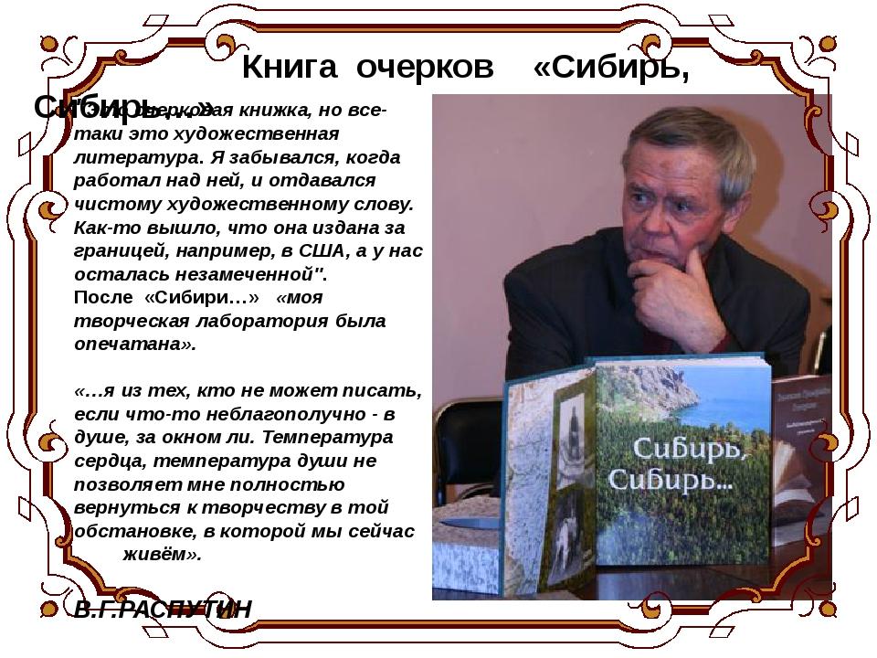 """Книга очерков «Сибирь, Сибирь…» """"Это очерковая книжка, но все-таки это худож..."""