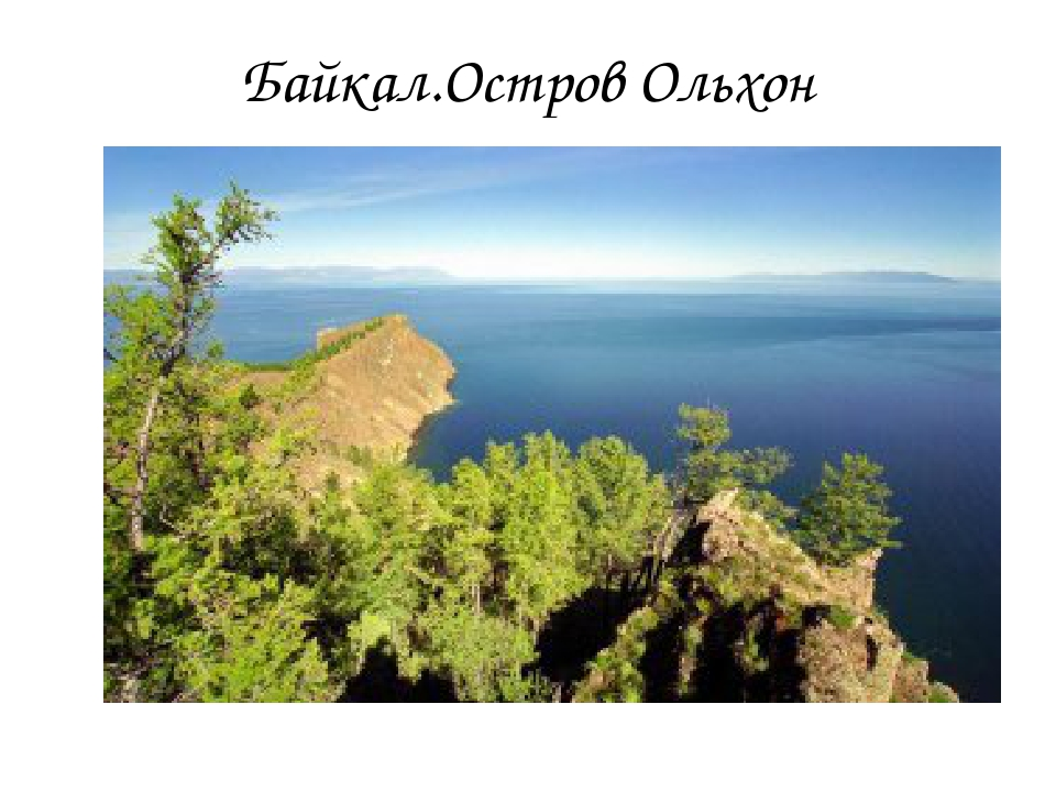 Байкал.Остров Ольхон