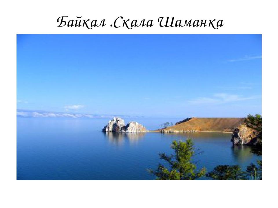 Байкал .Скала Шаманка