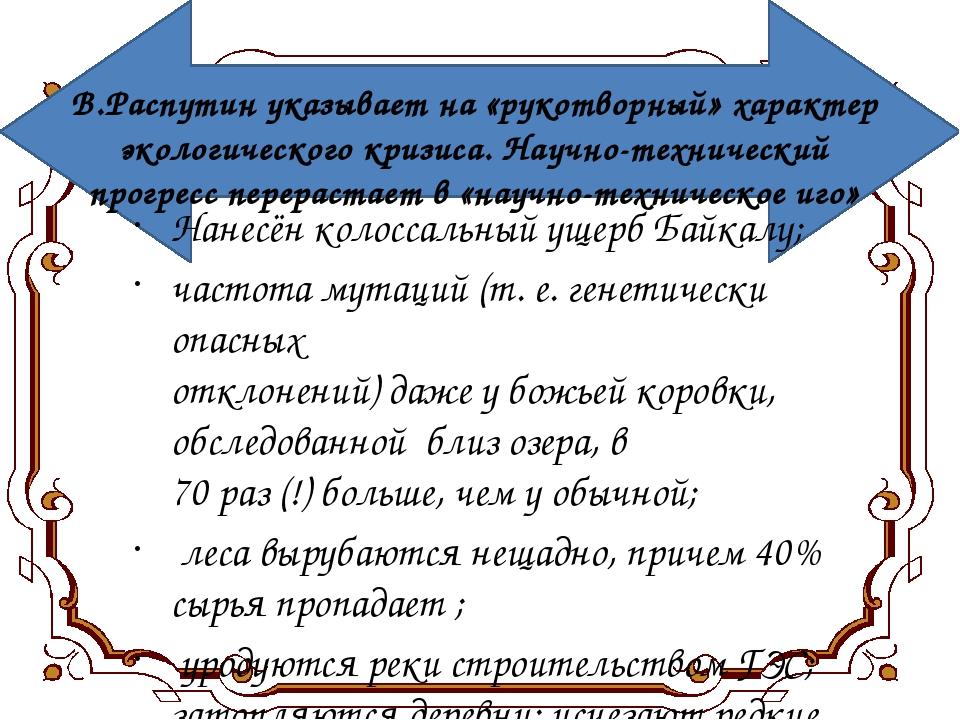 В.Распутин указывает на «рукотворный» характер экологического кризиса. Научн...