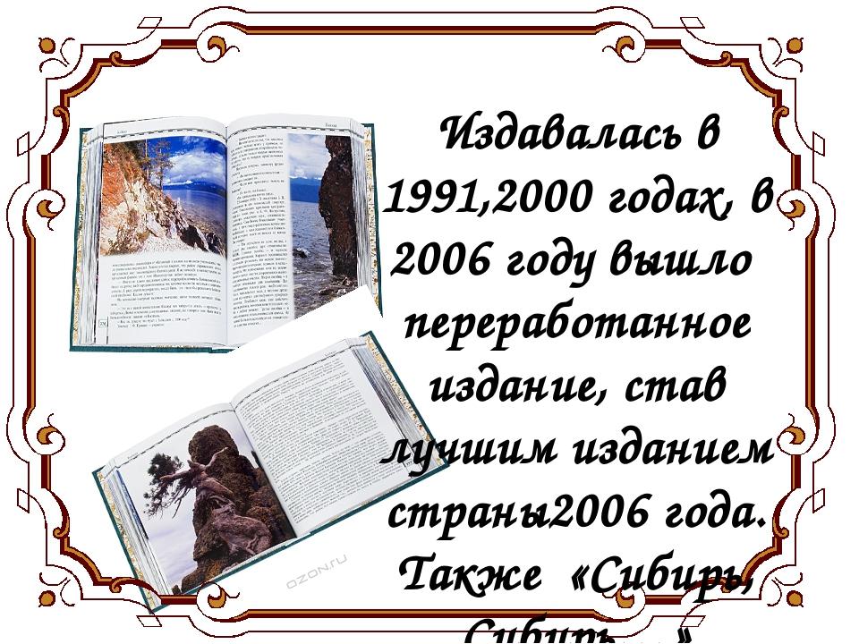 Издавалась в 1991,2000 годах, в 2006 году вышло переработанное издание, став...