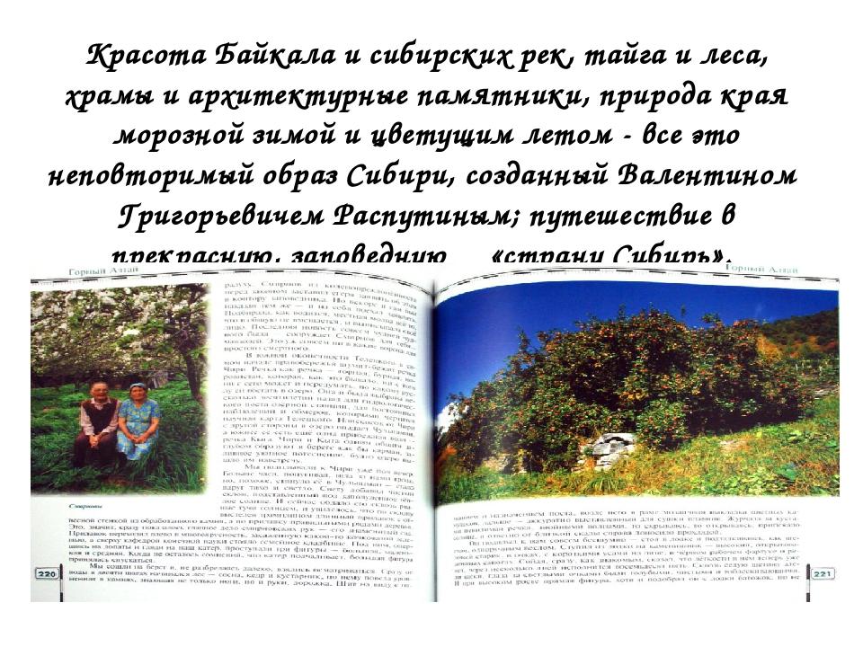 Красота Байкала и сибирских рек, тайга и леса, храмы и архитектурные памятник...