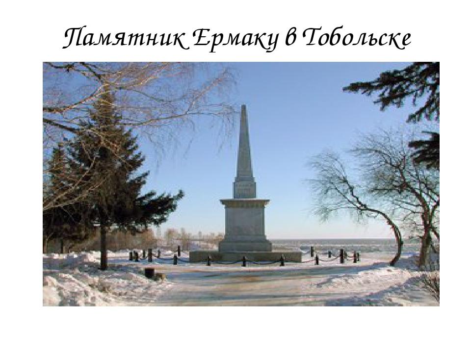 Памятник Ермаку в Тобольске
