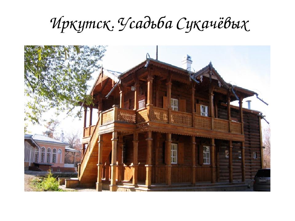 Иркутск. Усадьба Сукачёвых