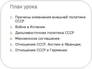 План урока Причины изменения внешней политики СССР Война в Испании Дальневост
