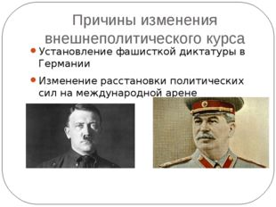 Причины изменения внешнеполитического курса Установление фашисткой диктатуры