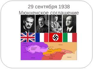 29 сентября 1938 Мюнхенское соглашение