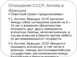 Отношения СССР, Англии и Франции Советский проект предусматривал: 1. Англия,