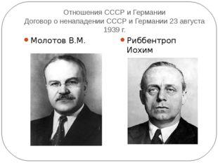Отношения СССР и Германии Договор о ненападении СССР и Германии 23 августа 19