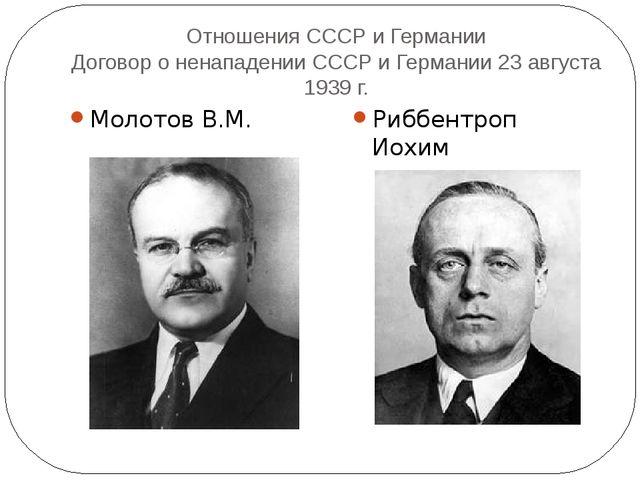 Отношения СССР и Германии Договор о ненападении СССР и Германии 23 августа 19...