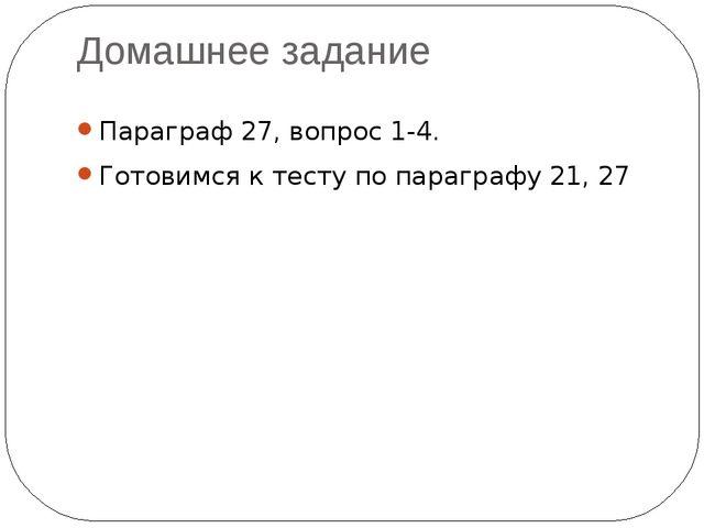 Домашнее задание Параграф 27, вопрос 1-4. Готовимся к тесту по параграфу 21, 27
