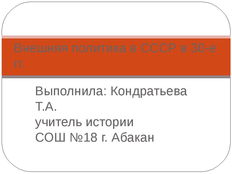 Выполнила: Кондратьева Т.А. учитель истории СОШ №18 г. Абакан Внешняя политик...
