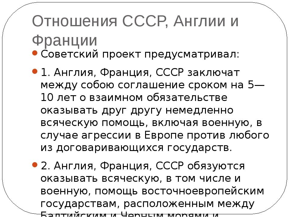 Отношения СССР, Англии и Франции Советский проект предусматривал: 1. Англия,...