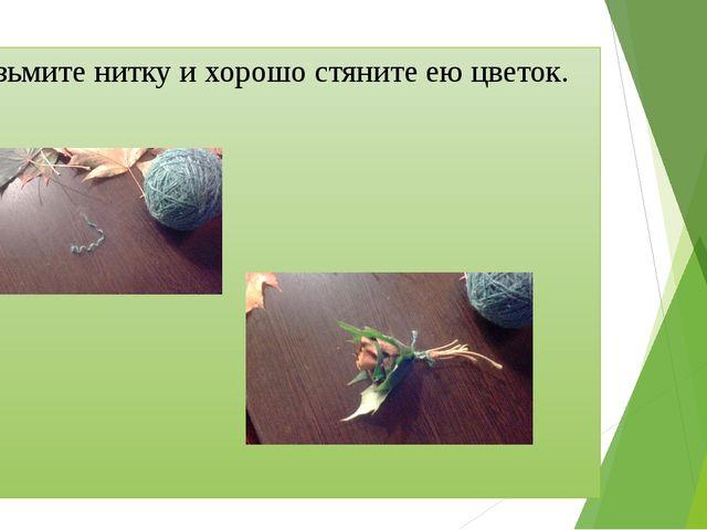 Возьмите нитку и хорошо стяните ею цветок.