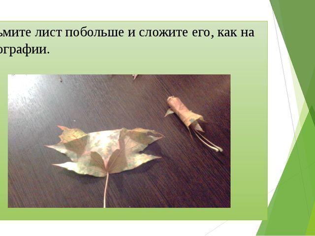 Возьмите лист побольше и сложите его, как на фотографии.